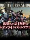 機動戦士ガンダム バトルオペレーション レビュー